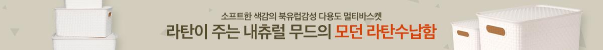 모던라탄수납함